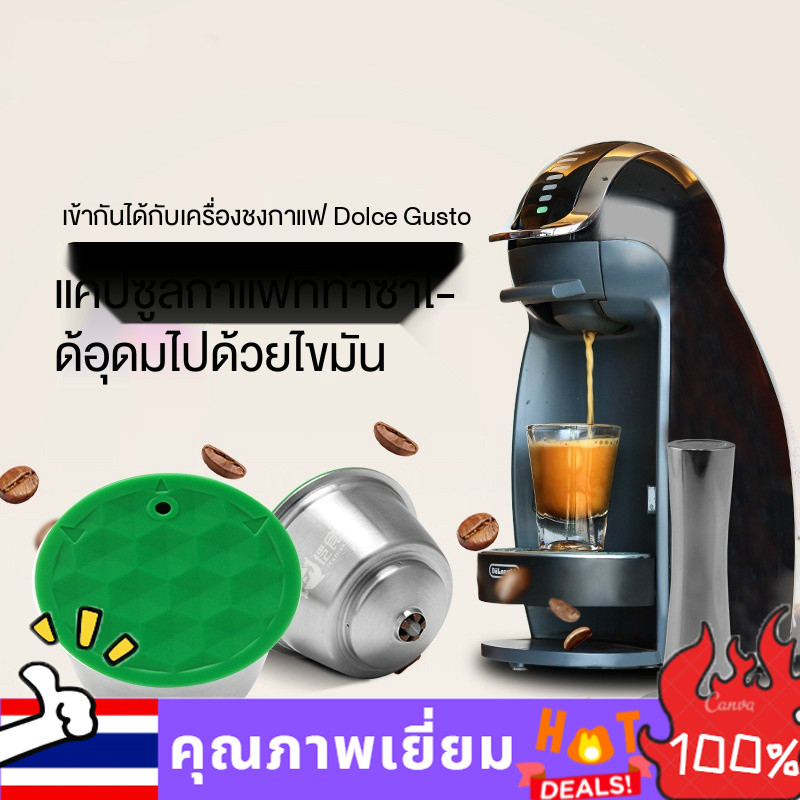 GP แคปซูลกรองกาแฟ แคปซูลสแตนเลส สำหรับทำเครื่องดื่ม