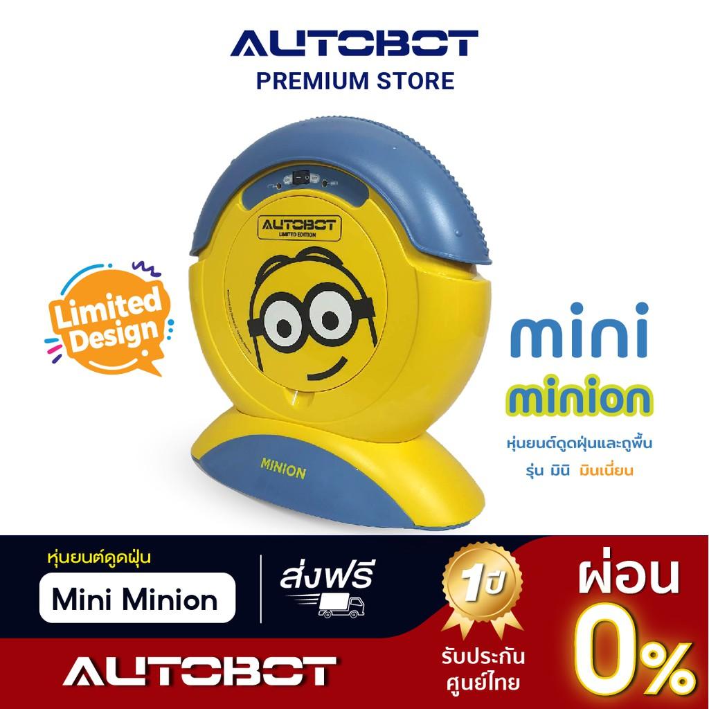 AUTOBOT Mini Minion Limited Edition หุ่นยนต์ดูดฝุ่น ถูพื้น ทนทาน ยอดนิยม