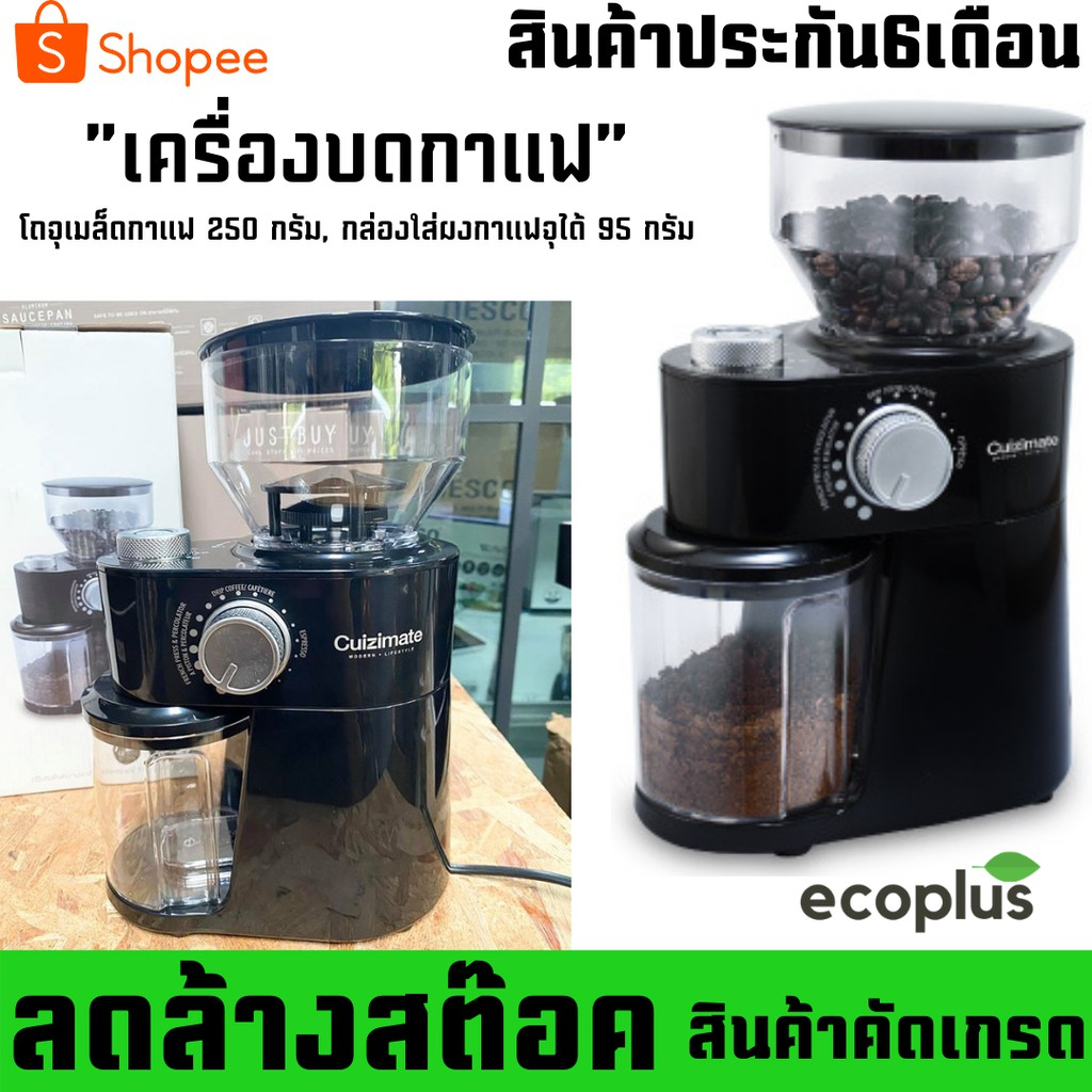 เครื่องบดกาแฟCuizimateรุ่นประหยัด เหมาะกับทุกบ้าน ให้คุณทำกาแฟได้อย่างอร่อย