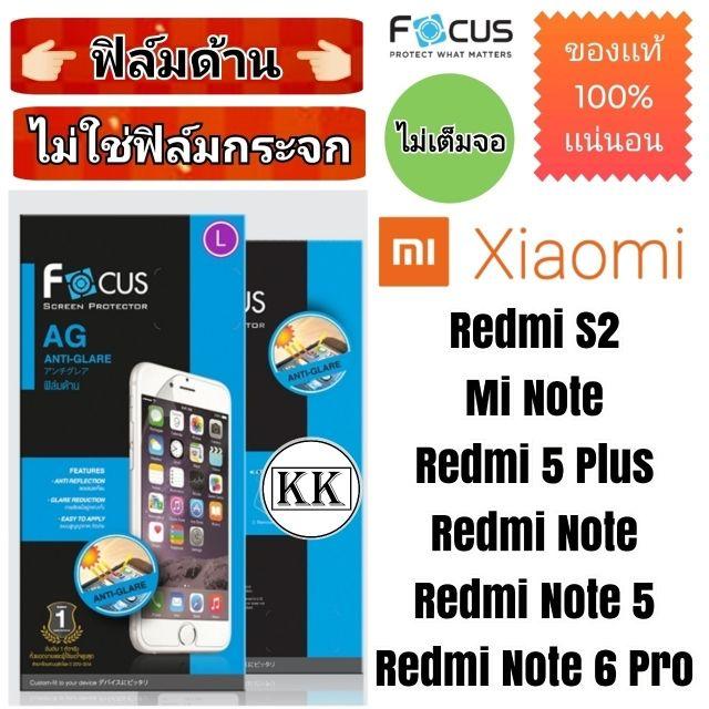 Focus 👉ฟิล์ม ด้าน👈 , XIAOMI, Red mi S2, Mi Note , Redmi 5 Plus , Red mi  Note, Redmi Note 5,