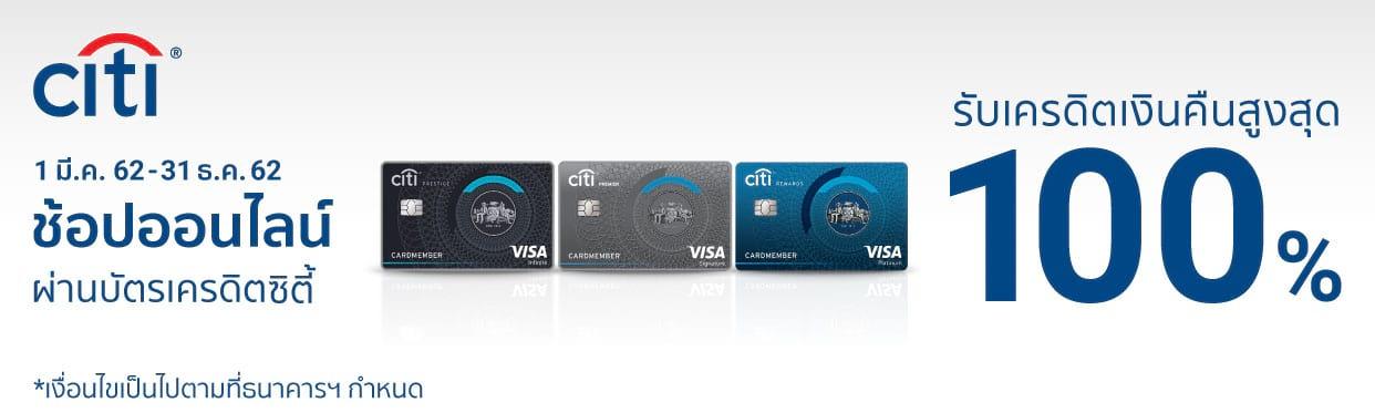 ช้อปออนไลน์ผ่านบัตรเครดิตซิตี้