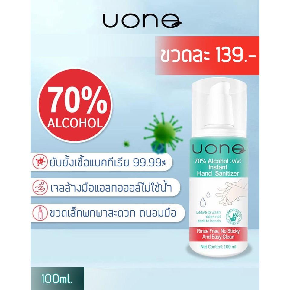 [สินค้าแนะนำ] UOne เจลล้างมืออนามัย แอลกอฮอล์ 70% ขนาดพกพา 100 ml.