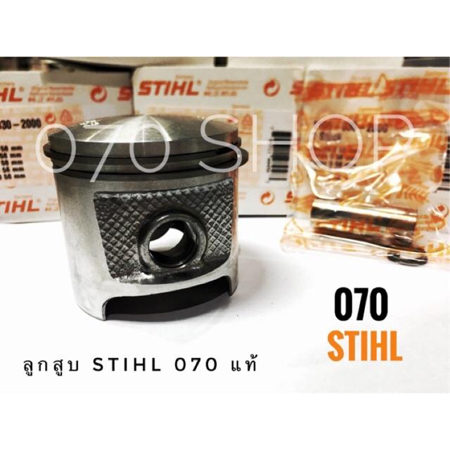 ลูกสูบ 070 STIHL แท้ (ครบชุด)