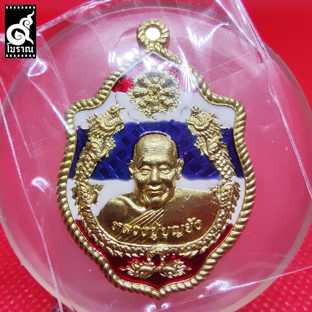 เหรียญมังกรคู่ รุ่นมหาสมปรารถนา หลวงปู่บุญยัง ปัญญาวโร วัดหนองโค พุทธาภิเษก 12 กุมภาพันธ์ 2562