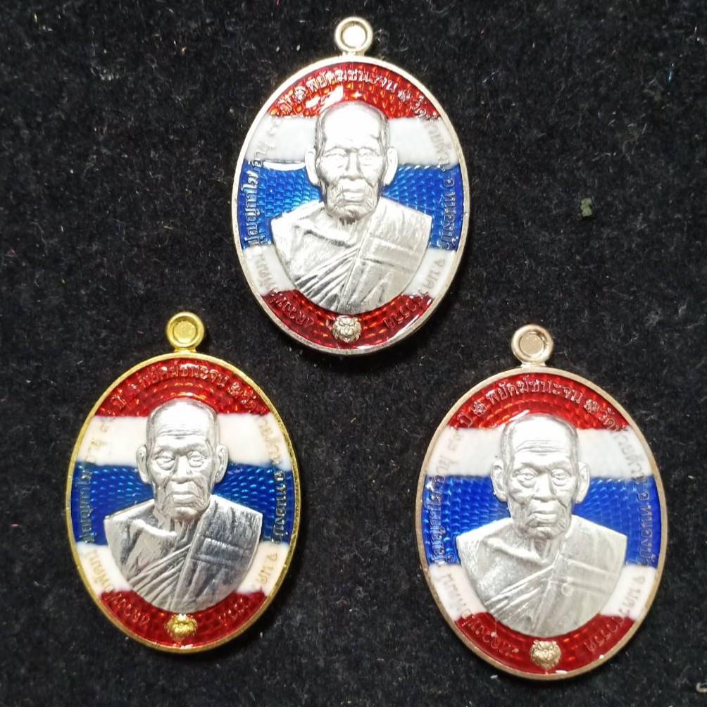 (ส่งฟรี EMS)เหรียญรุ่นพยัคฆ์ชนะจน (ชุดกรรมการ รับพระ 3 เหรียญ ซีลเดิม) หลวงพ่อพัฒน์ ปุญญกาโม วัดห้วยด้วน จ.นครสวรรค์