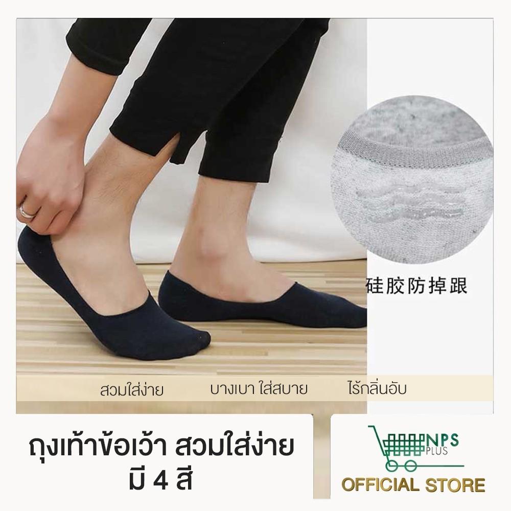 ถุงเท้าคัชชู มีซิลิโคน นุ่มบาง ไม่หลุดส้น ซ่อนมิด จากรองเท้า