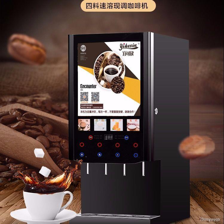 ☑♦✐เครื่องชงกาแฟสำเร็จรูปเชิงพาณิชย์ เครื่องทำน้ำร้อนและเย็นแบบมัลติฟังก์ชั่นอัตโนมัติสำหรับกาแฟ นม ชา และเครื่องดื่มน้ำ