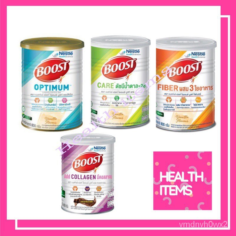 Boost Care / Boost Optimum / Boost Fiber / Boost Collage อาหารทางการแพทย์