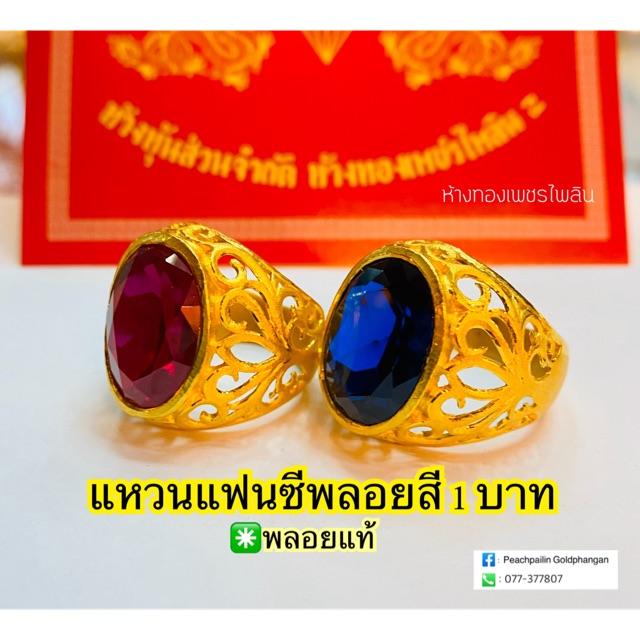 🔥ผ่อนทอง0%🔥พลอยสีพลอยแท้ แหวนทองแท้96.5%น้ำหนักทอง1บาท ขายได้-จำนำได้ ราคาไม่ตก