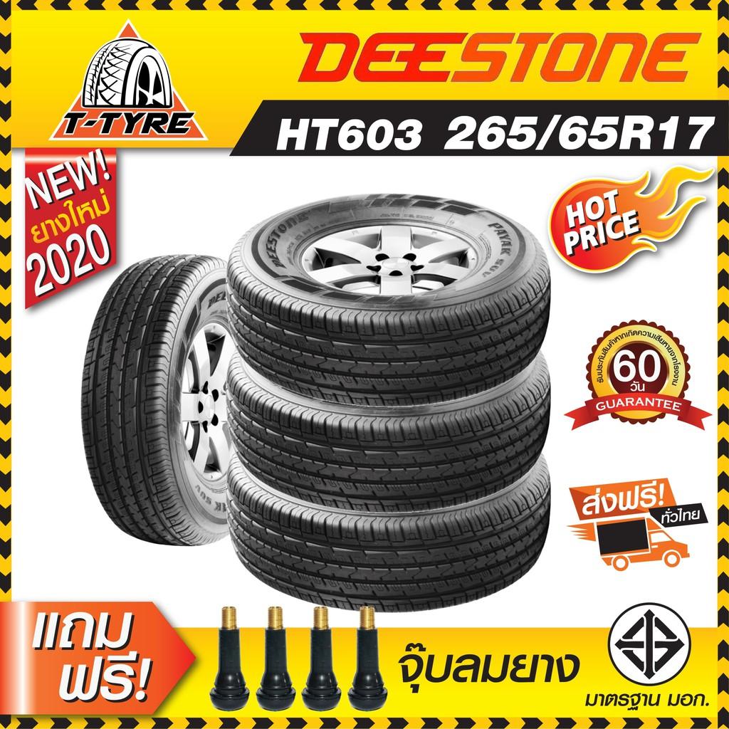 ยางขอบ17 DEESTONE รุ่นPAYAK HT603 265/65R17 แถมฟรี จุ๊บยาง(ยาง1เส้น)
