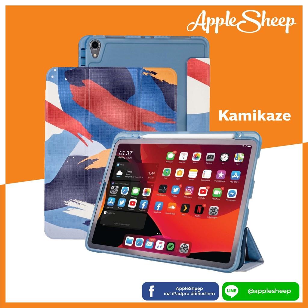 ✗เคสไอแพด Trifold สำหรับ iPad Air4 10.9 2020 / ไอแพดแอร์ 4 มีที่เก็บปากกา Apple Pencil2 AppleSheep [สินค้าพร้อมส่งจากไท