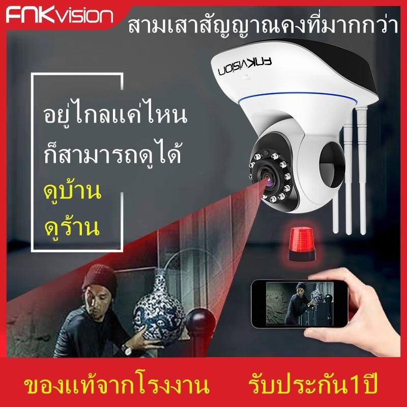 FNKvision กล้องวงจรปิด กล้องวงจรปิดไร้สาย Full HD 1080P กล้องวงจร IP Camera 2.0ล้านพิกเซล ดูภาพผ่านมือถือฟรี! APP:YooSee