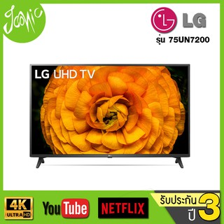LG SMART TV 4K UHD Bluetooth Surround Ready 75UN7200 (ปี 2020) 75 นิ้ว รุ่น 75UN7200
