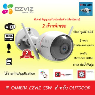กล้องวงจรปิดไร้สาย IP CAMERA EZVIZ C3W Husky Air สินค้ารับประกันSIS 2ปี สำหรับนอกอาคาร Outdoor