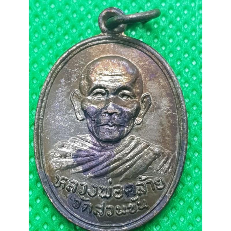 เหรียญพ่อท่านคล้าย วาจาสิทธิ์ วัดสวนขัน หลังยันต์ ๘ รุ่นฟ้าผ่า ปี 2536
