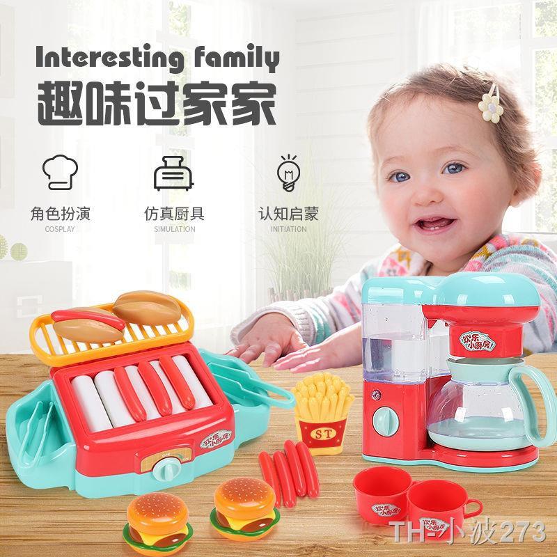 ✘บ้านเด็กเล่นของเล่นจำลองเครื่องทำขนมปังเตาอบไมโครเวฟเครื่องทำบาร์บีคิวเครื่องชงกาแฟ Fruit Cut Set Girl Xiaoling