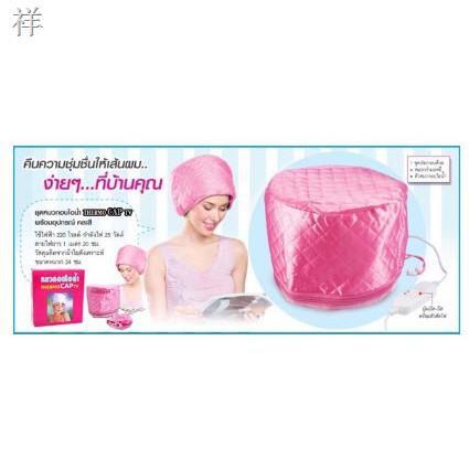 ™❧(สินค้าตรงตามรูป) หมวกอบไอน้ำ บำรุงผม พร้อมอุปกรณ์ [คละสี]