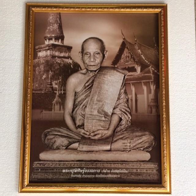 กรอบรูปพ่อท่านคล้าย วาจาสิทธิ์ เสริมฮวงจุ้ย ภาพแต่งบ้าน รูปภาพติดผนัง ที่ระลึก