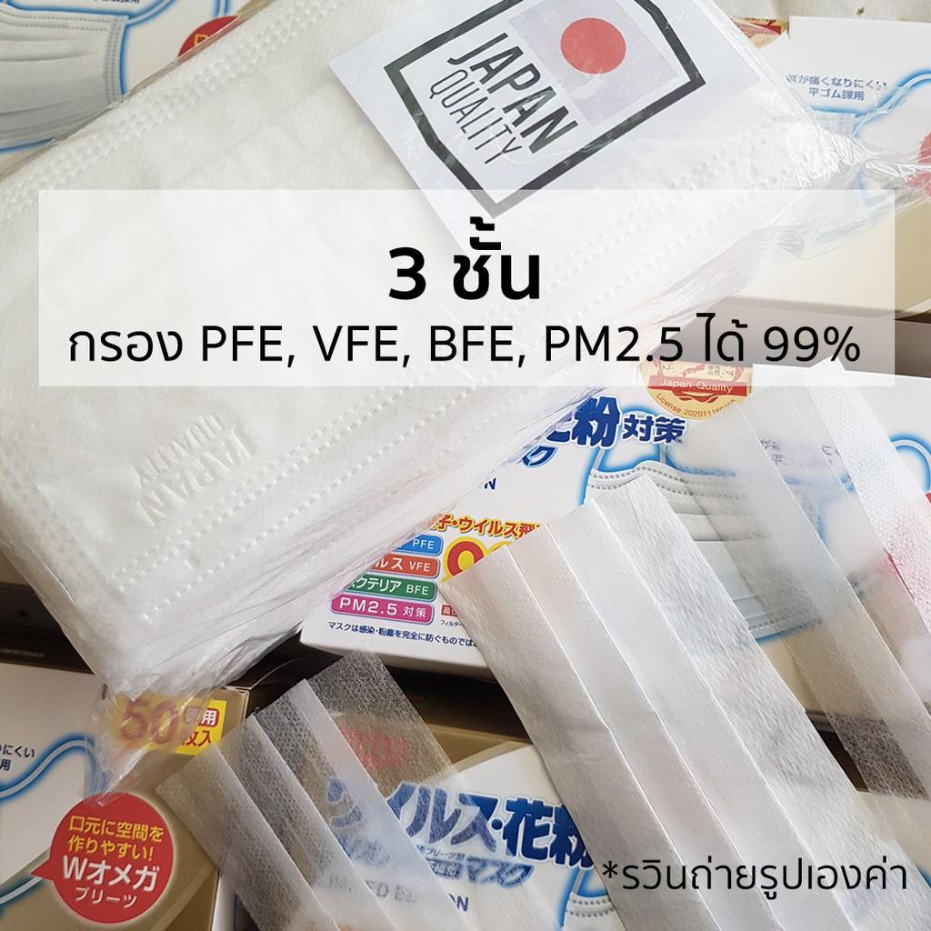 เตรียมจัดส่งของแท้! หน้ากากอนามัยญี่ปุ่น Biken 3 ชั้น 50 ชิ้น Face Mask [[BIKEN]]