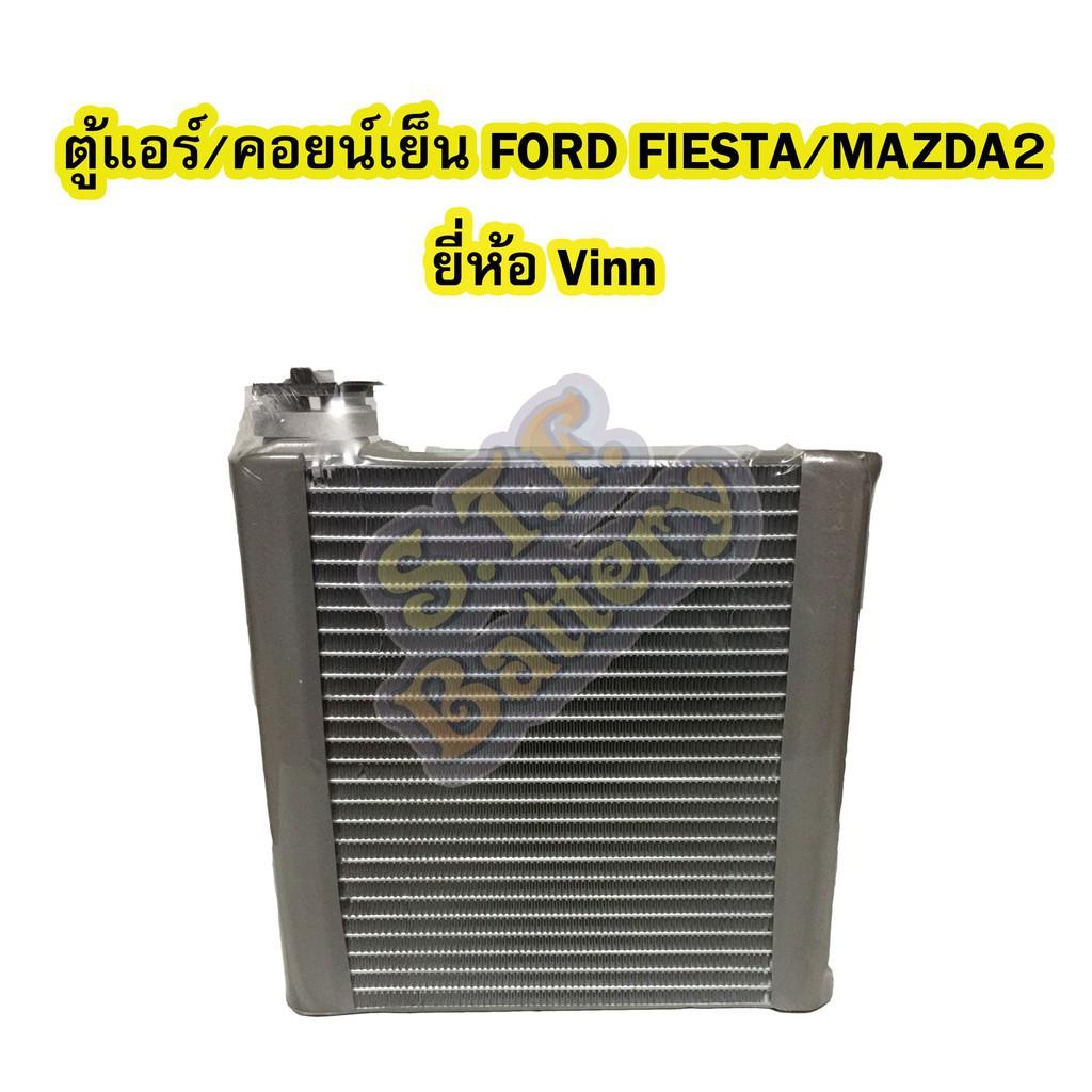 ลด30% Mazda2ตู้แอร์/คอยน์เย็น(EVAPORATOR) ฟอร์ดฟีเอสต้า/เฟียสต้า (FORD FIESTA) แมาสด้า2 ( มาสด้า2 อะไหล่ ของแต่ง ตรงรุ่น