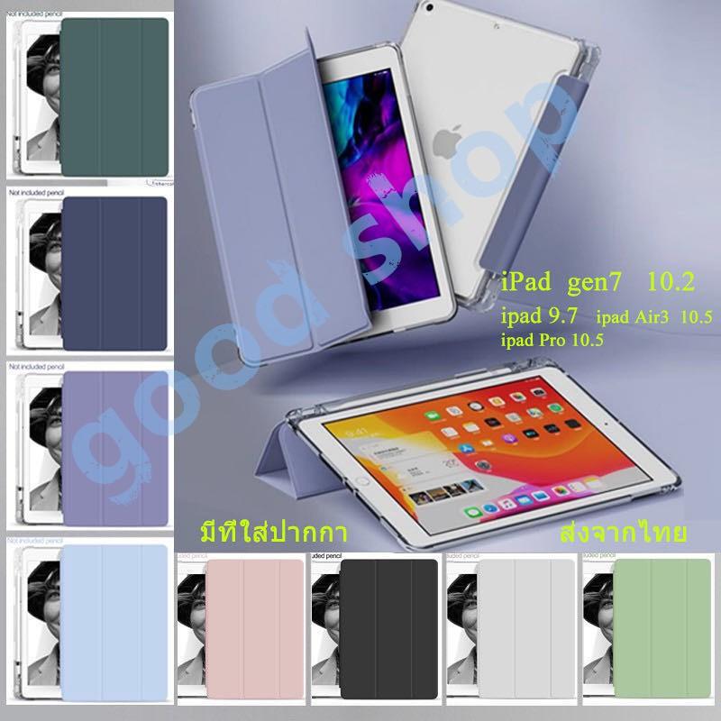 [พร้อมส่ง] ฝาครอบป้องกัน iPad 10.2 gen7 8 iPad case iPad 10.5 2019 Air3 พร้อมช่องเสียบปากกาฝาหลังใส gen5/6 Pro11Air4透明
