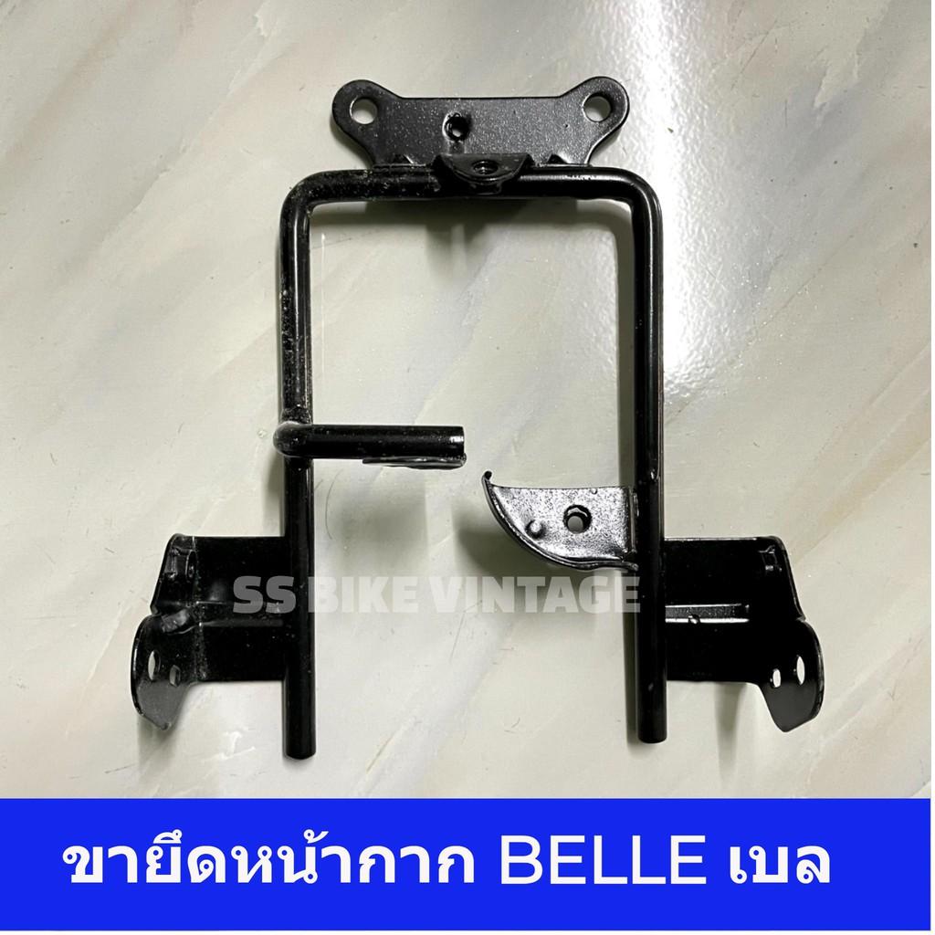 เหล็กโครงหน้ากาก ขายึดหน้ากาก โครงหน้ากาก BELLE เบล เบล100 BELLE-R รุ่นหน้ากากใหญ่ / เล็ก Belle SL