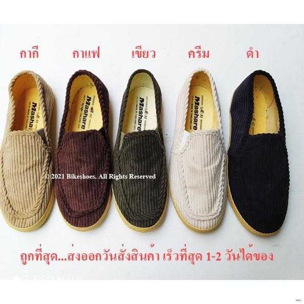 ยางยืดออกกําลังกาย卍❅☋Mashare รองเท้าผ้าใบ รองเท้ากังฟู มาแชร์ M95 ลูกฟูก ถูกที่สุด ส่งของทุกวันเร็วโคตรๆ