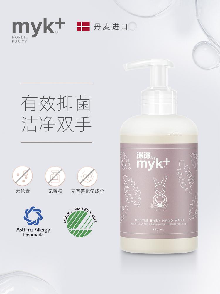 แอลกอฮอลลางมอ เจลล้างมือ洣洣mykเจลทำความสะอาดมือเด็กทารกที่นำเข้าพิเศษไม่ล้างทำความสะอาดได้โฟมเด็กต้านเชื้อแบคทีเรียกดแบบพ