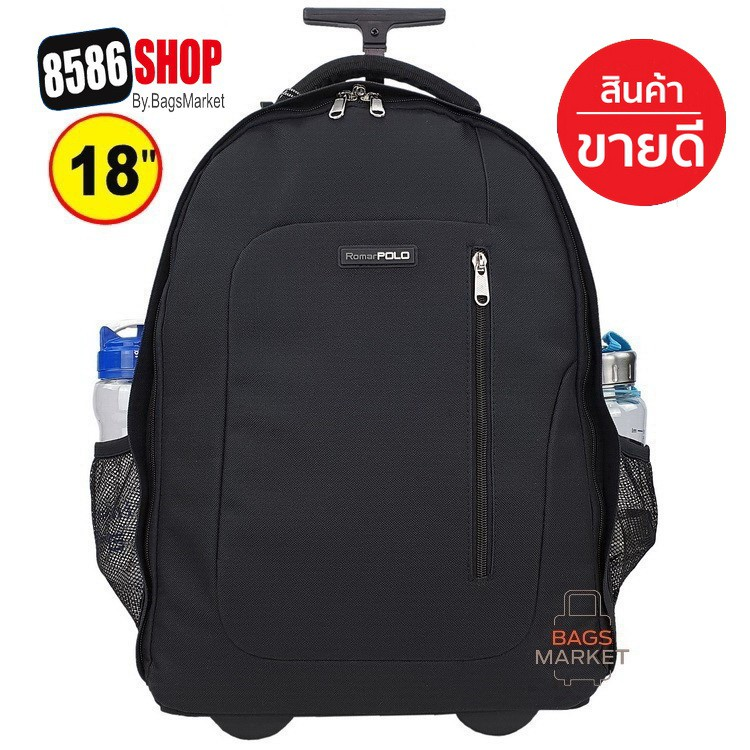 ❌SALE!!!❌ 18 นิ้วกระเป๋าเดินทางล้อลาก กระเป๋าเป้ล้อลาก กระเป๋านักเรียน รุ่นนี้ขายดี ของแท้แบรนด์ Romar POLO R1272