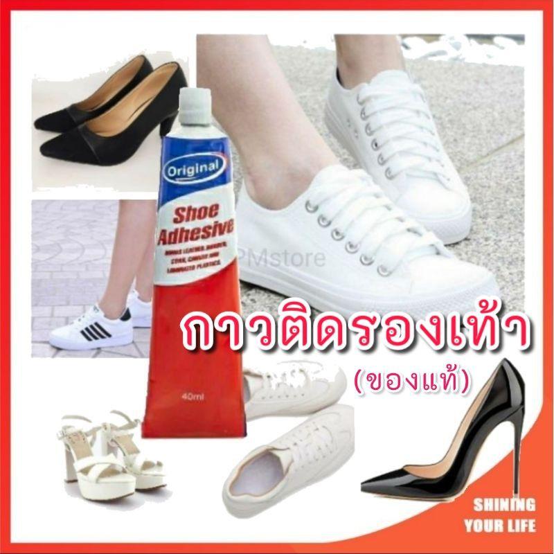 👠🥾กาวซ่อมรองเท้า 3Ring กาวพลังยึดติดสูง💪 กาวสำหรับงานซ่อมรองเท้า รองหนังหนัง รองเท้าผ้าใบ คัชชู