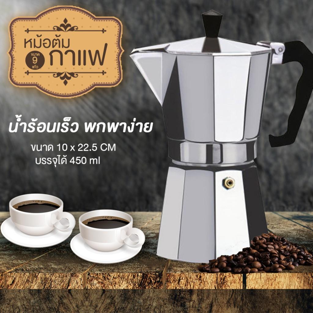 Pezzetti ltalexpress Alumonium Moka Pot 9 Cup หม้อต้มกาแฟ เครื่องชงกาแฟสด เครื่องชงกาแฟ เครื่องทำกาแฟสด ขนาด 9 ถ้วย รุ่น