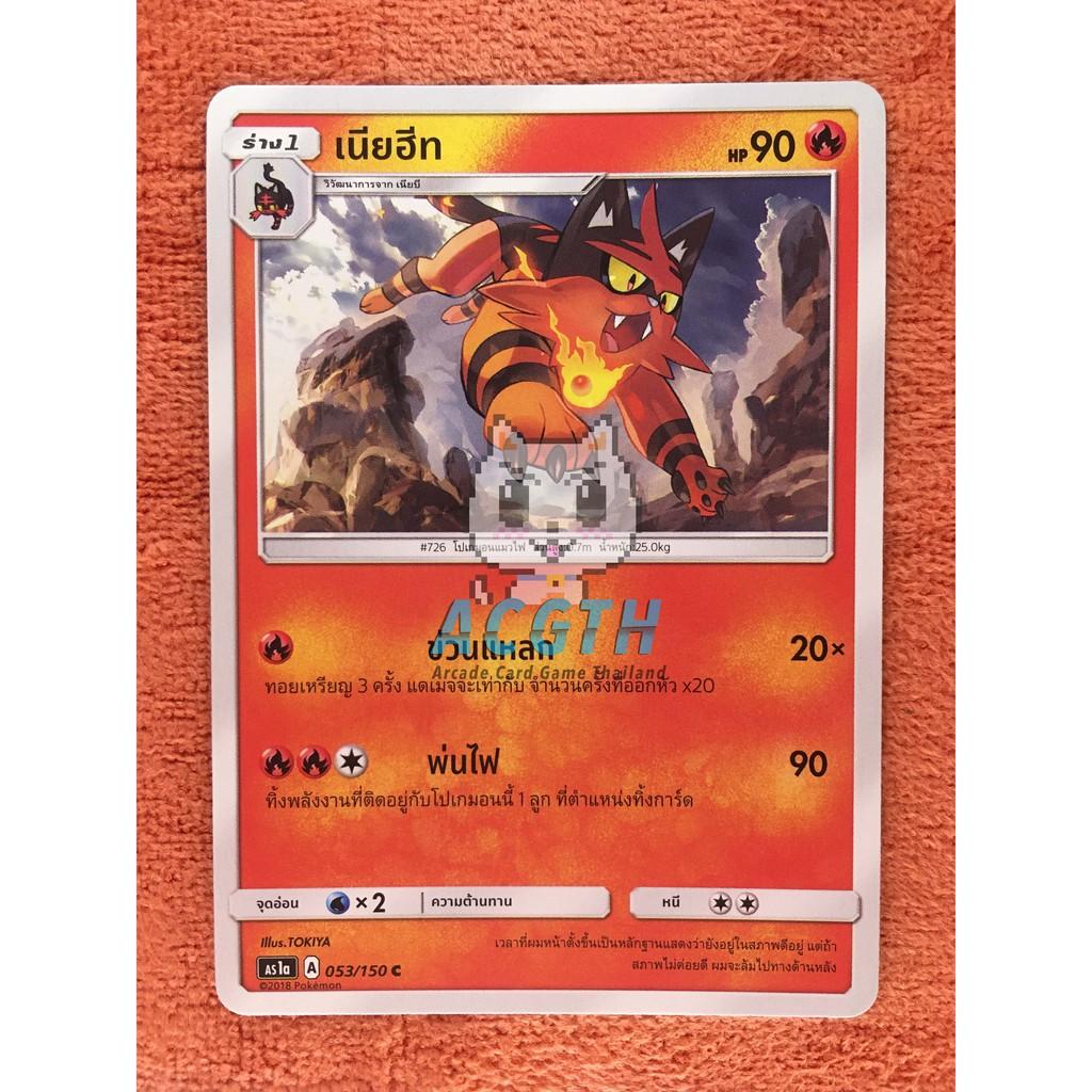 เนียฮีท ประเภท ไฟ (SD/C) ชุดที่ 1 (เฟิร์สอิมแพค) [Pokemon TCG] การ์ดเกมโปเกมอนของเเท้