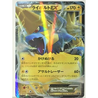 Pokemon Card High Class Pack Best of XY Manectric-EX 034//171 XY Japanese