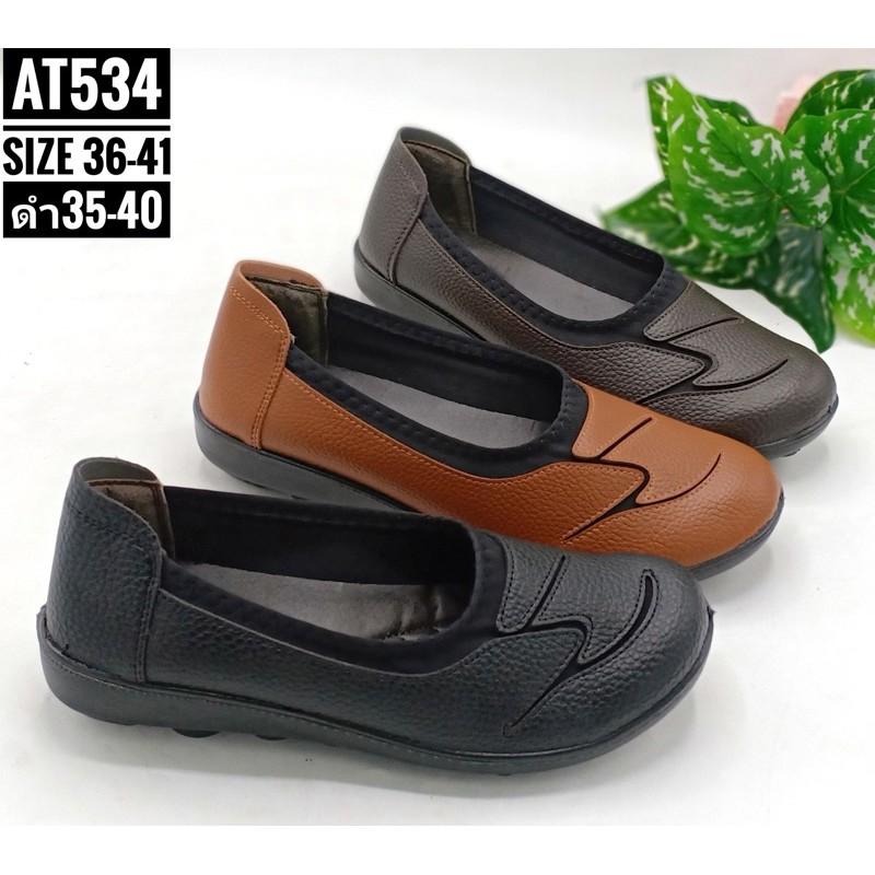 รองเท้าคัชชูส้นเตี้ย#รองเท้าเพื่อสุขภาพทริปเปอร์ AT534
