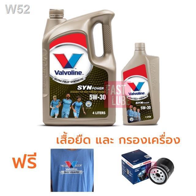 Quality assurance┇❈น้ำมันเครื่อง Valvoline 5W-30 และ 5W-40 วาโวลีน Synpower  (4+1L+เสื้อยืดคละสี+กรองเครื่องBoschแท้)