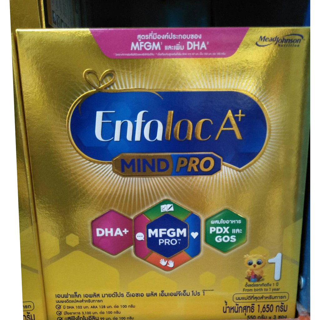 Enfalac A+ เอนฟาแลค เอพลัส สูตร1 ขนาด 1650กรัม