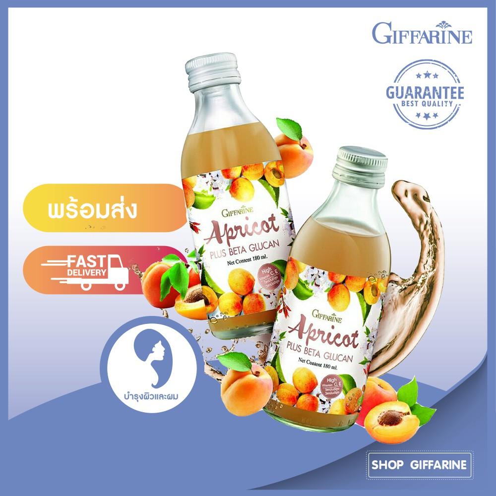กิฟฟารีน แอพริคอต พลัส Giffarine เบต้ากลูแคน Apricot Plus Beta Glucan 180ml