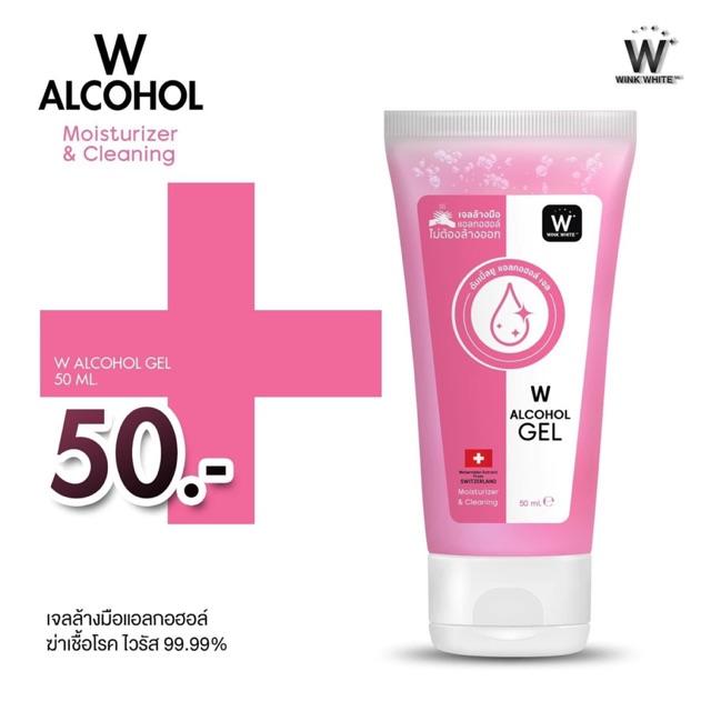 เจลล้างมือ แอลกอฮอล์ สีชมพู กลิ่นหอมมากๆ 75% (50 ml.)