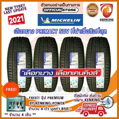 ผ่อน 0%  225/65 R17 Michelin รุ่น Primacy SUV ยางใหม่ปี 2021(4 เส้น) ยางรถยนต์ขอบ17 Free!! จุ๊ป Kenking Power 850