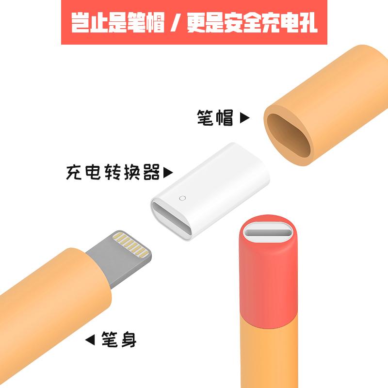 ปากกาโทรศัพท์★LZLแอปเปิลpencil1เคสเขียนผีipadปากกาซิลิก้าเจลapplepencilGeneration Protection PEN COVER สีตัดกันรวมทุกอย่
