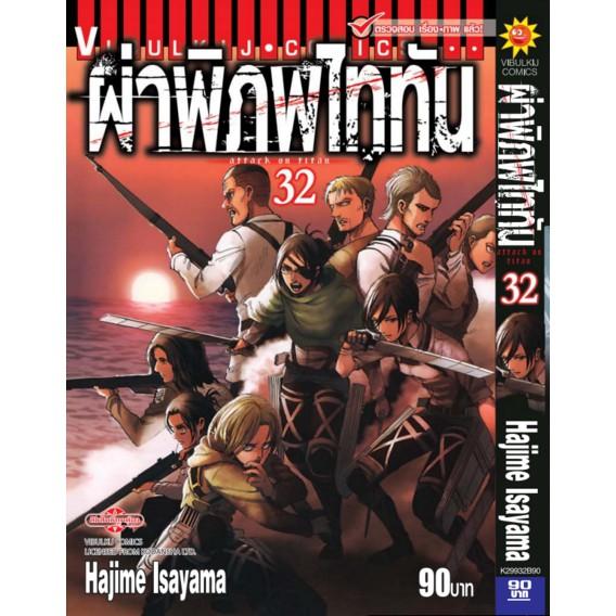 หนังสือการ์ตูนผ่าพิภพไททัน : Attack on Titan เล่ม 30 - 32 เล่มล่าสุด