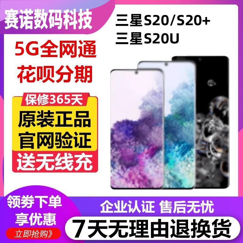 จุดมือสองเดิมซัมซุงS20 S20+ S20Ultra เวอร์ชั่นเกาหลีของสหรัฐอเมริกา5Gโทรศัพท์S10+
