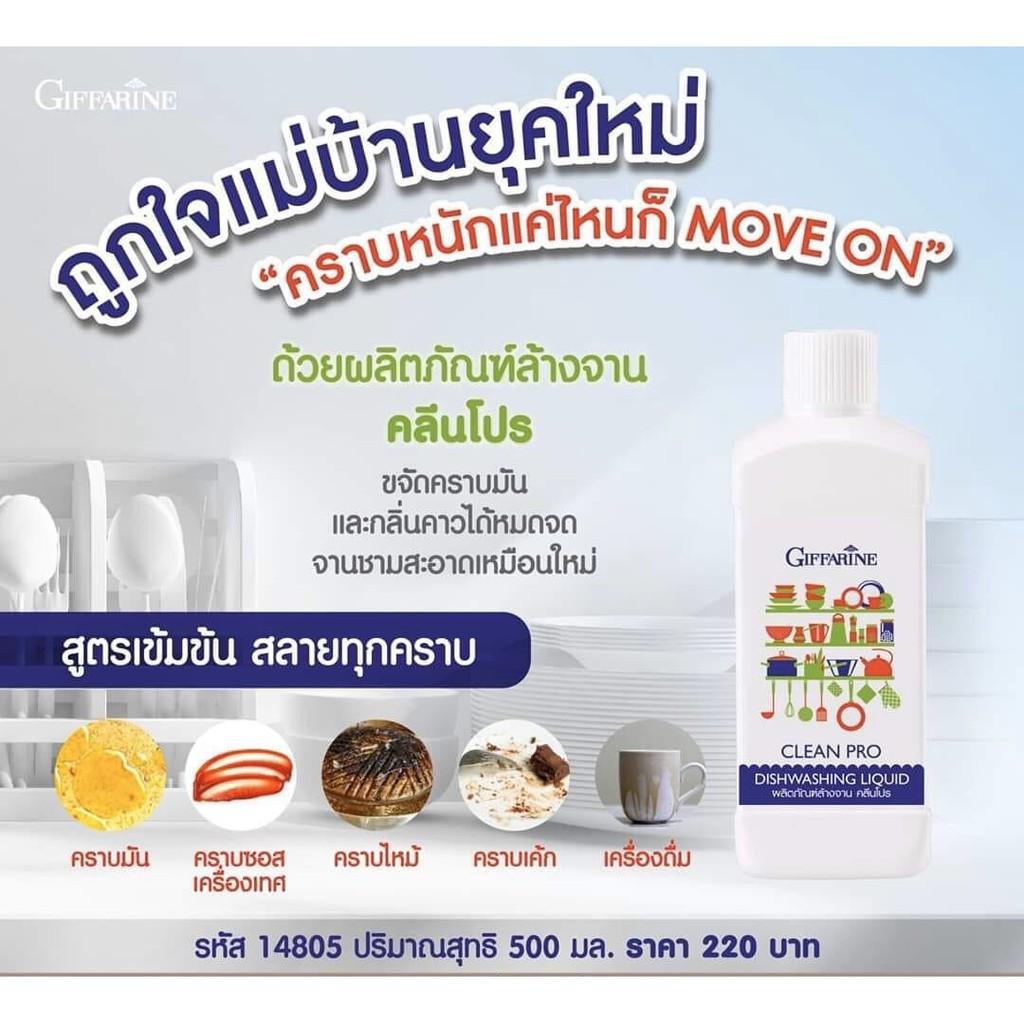 กิฟฟารีน คลีนโปร  GIFFARINE CLEAN PRO น้ำยาล้างจาน ผลิตภัณฑ์ล้างจาน