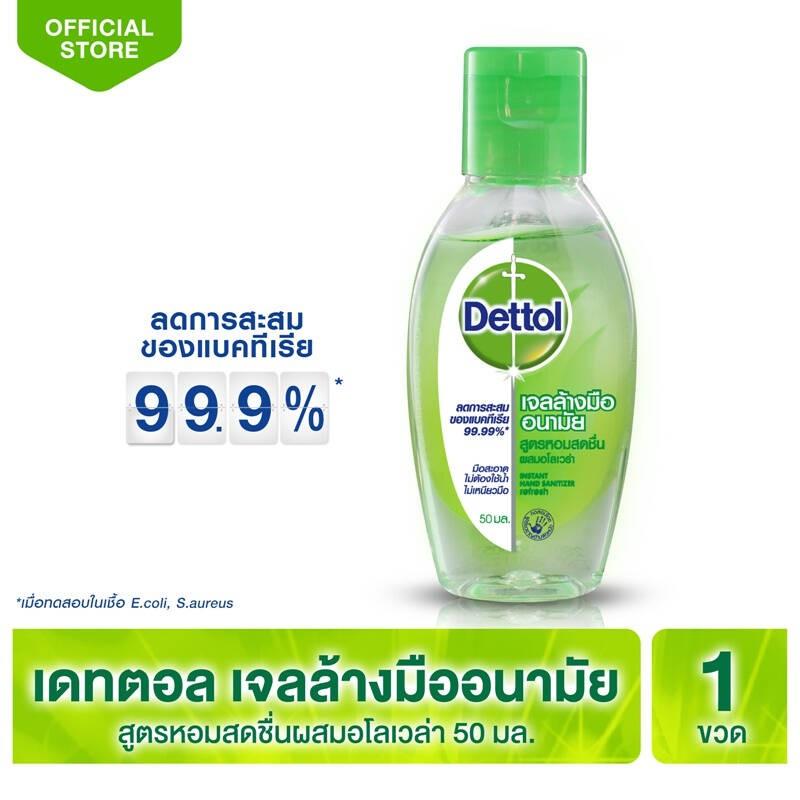ส่งฟรี ใช้โค้ดลด20%ได้ !!! Dettol เดทตอล เจลล้างมืออนามัย Dettol 50ml พกพา ไม่ต้องใช้น้ำ