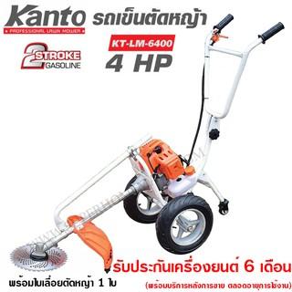 Kanto รถเข็นตัดหญ้า 4 แรงม้า พร้อมใบตัด รุ่น KT-LM-6400 - รถตัดหญ้า / เครื่องตัดหญ้า ( Lawn Mower )