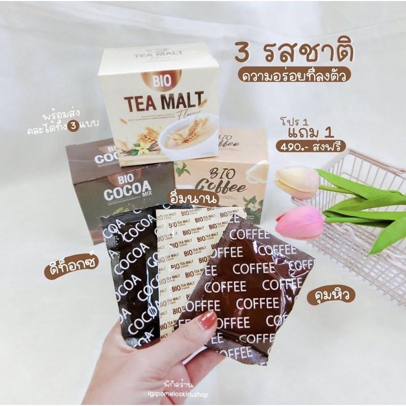พร้อมส่ง [1 ซอง] Bio COCOA/ Bio Coffee/ Bio Tea Malt ☕️ แบ่งขาย 1 ซอง สำหรับคนอยากลอง!