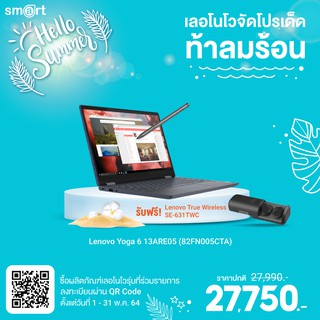 [ลด 599.-โค้ด SMARMY599] Lenovo Yoga 6 13ARE05 (82FN005CTA) Ryzen 5 Pro 4650U/8GB/512GB M.2/13.3/Win10+Office2019 (Abyss