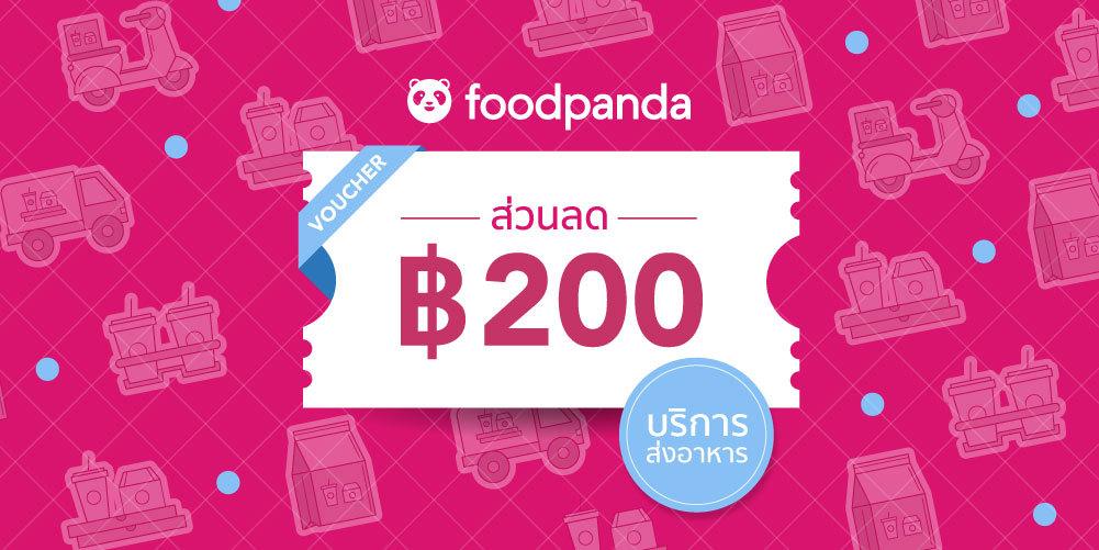 [Evoucher] foodpanda : ส่วนลด 200 บาท บริการส่งอาหาร