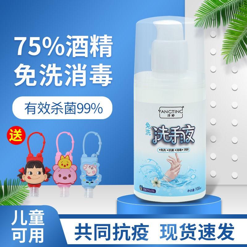 ☢▧> เจลล้างมือ กลิ่นหอมสดชื่น แบบฆ่าเชื้อ เจลล้างมือ แอลกอฮอล์ 75% สะดวกสำหรับนักเรียนและเด็ก