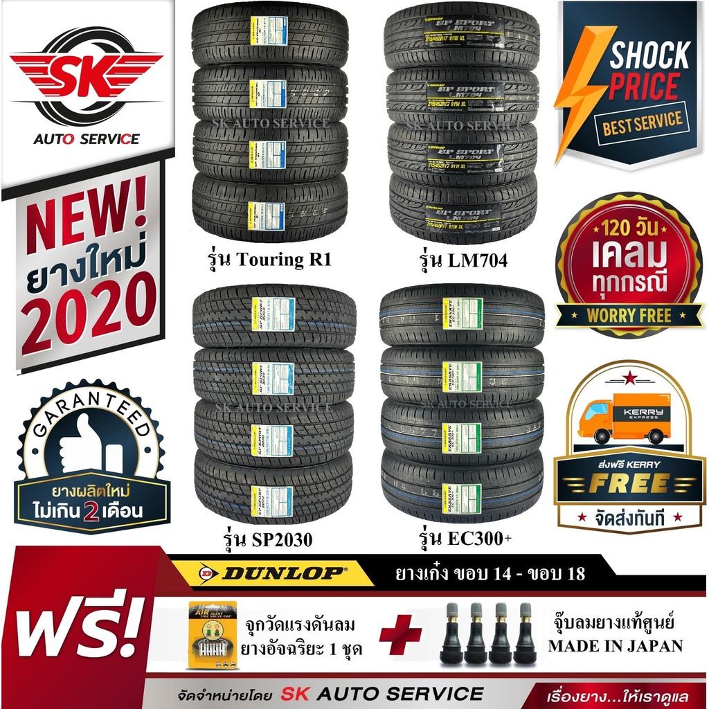 ยางรถยนต์ Dunlop (ดันลอป) รถเก๋ง ขอบ 14 ,15 , 16 , 17 , 18 ราคาชุด 4 เส้น ยางใหม่กริ๊ปปี 2020 ฟรีของแถม 2 รายการ